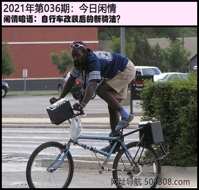 036期今日闲情:自行车改装后的新骑法?