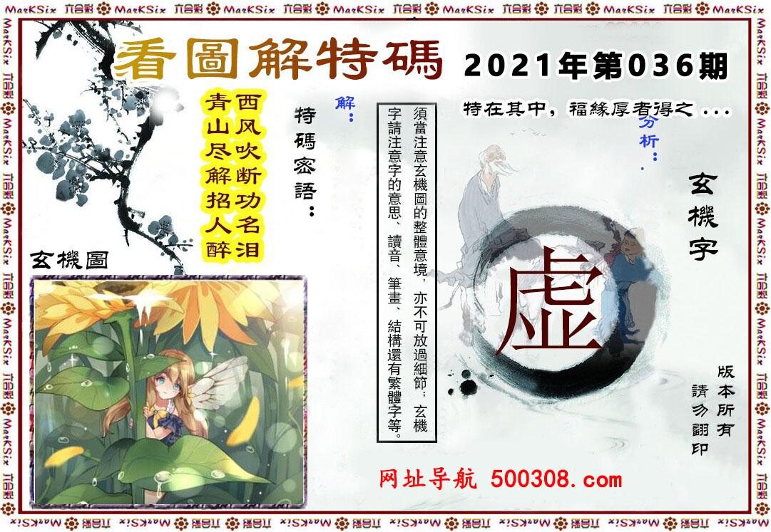 036期:马会内幕原创→〖看图解特码〗