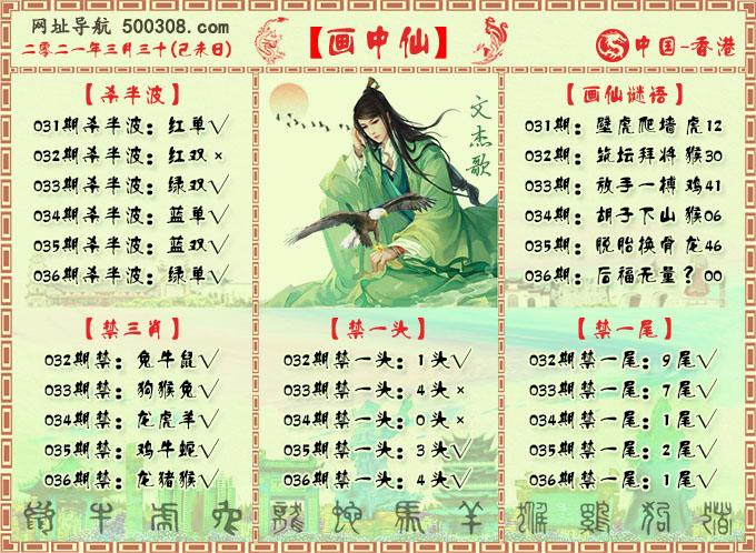 036期:画中仙