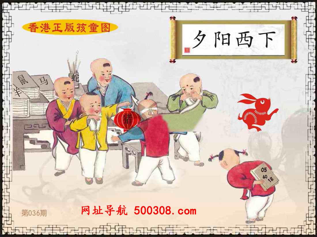 036期:香港正版孩童图