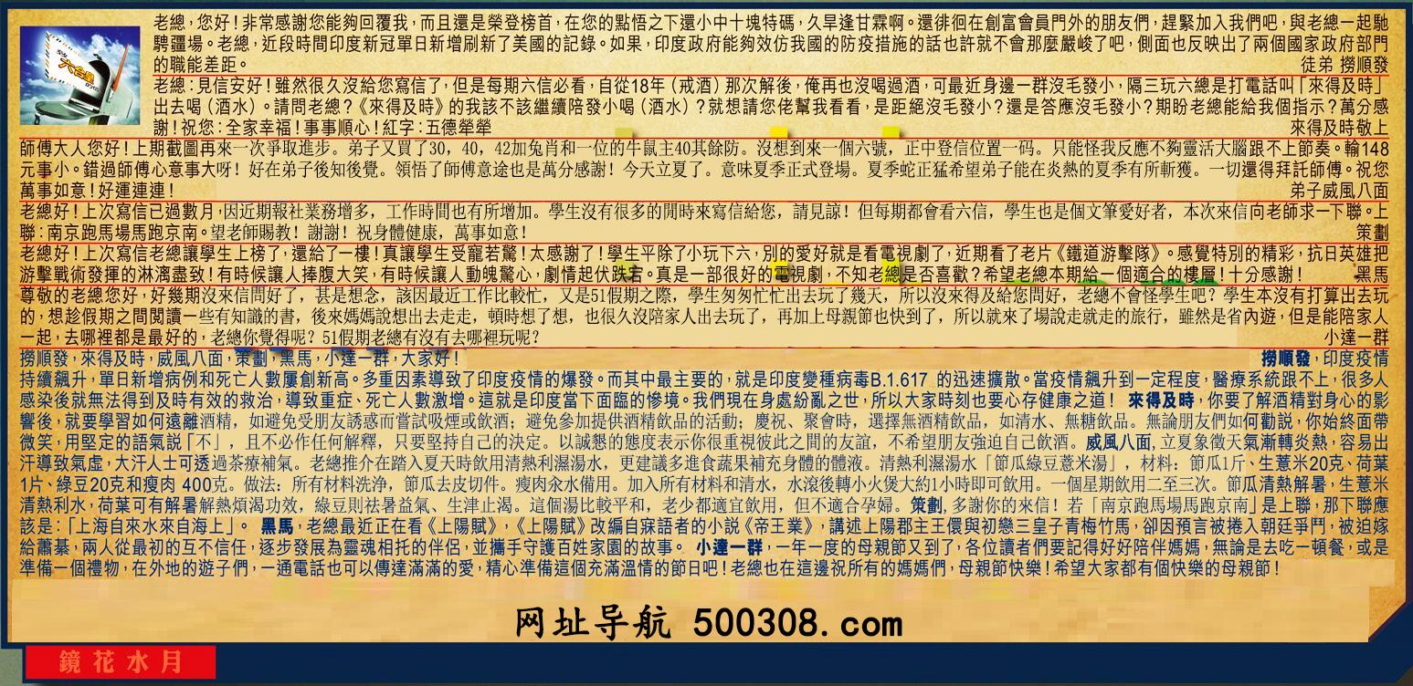 036期:彩民推荐六合皇信箱(�t字:镜花水月)_036期开奖结果:45-31-30-15-22-35-T06猴/绿/火