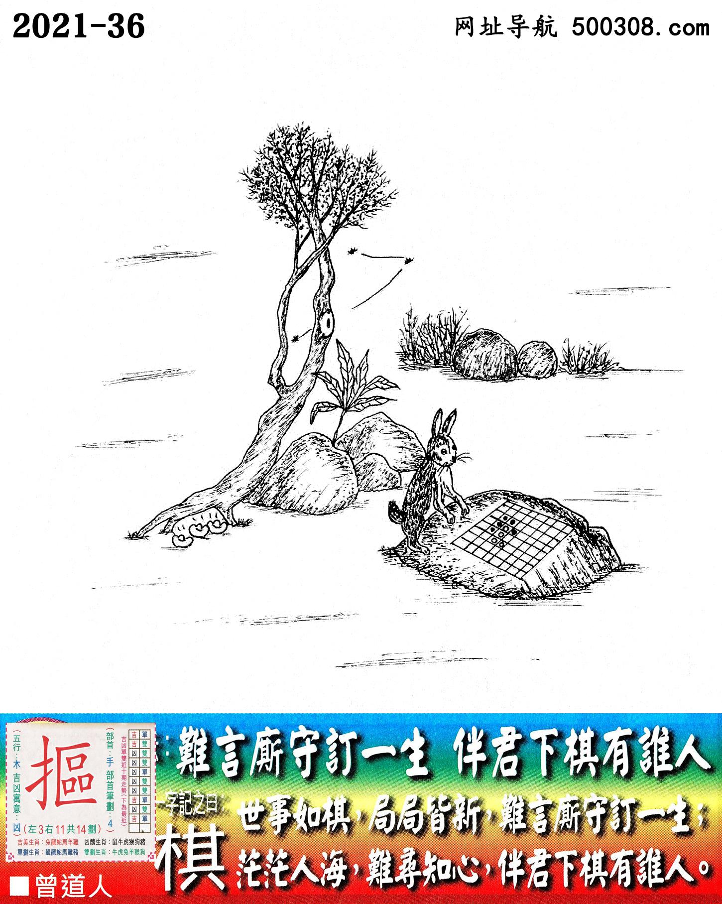 036期老版跑狗一字�之曰:【棋】_��:�y言�P守�一生,伴君下棋有�l人。