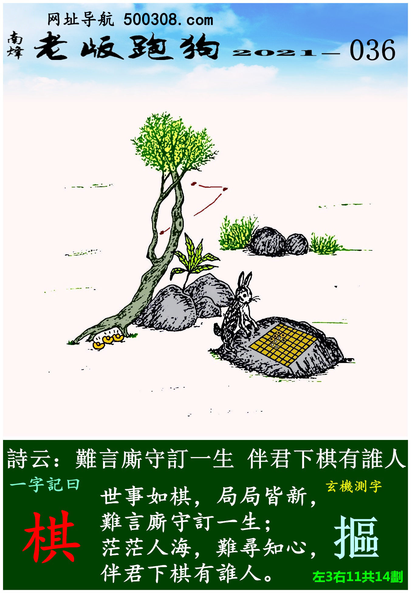036期老版跑狗一字�之曰:【棋】 ��:�y言�P守�一生,伴君下棋有�l人。