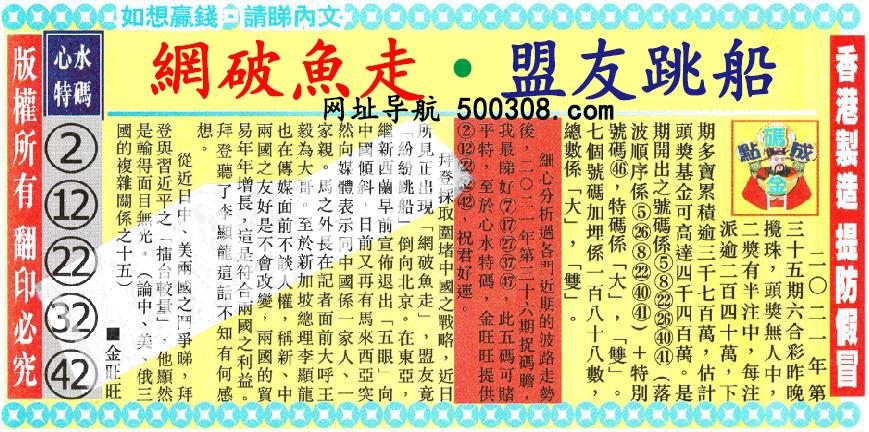 036期:金旺旺信箱彩民推荐→→《做人�S�・��朗律佟�