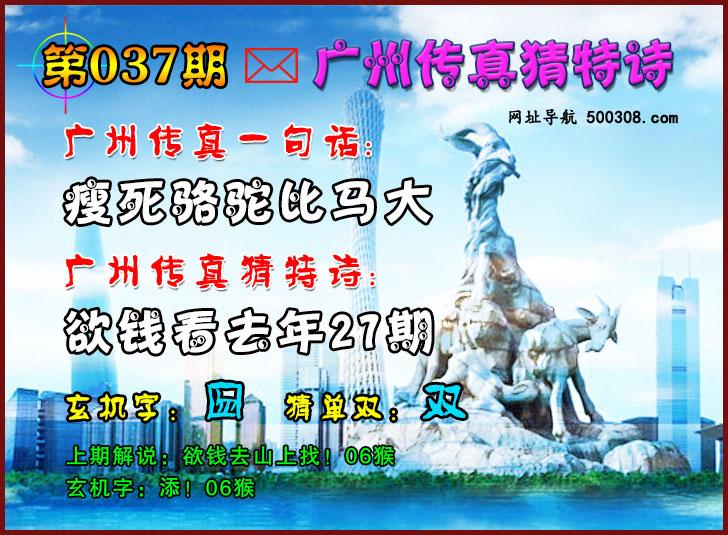 037期:广州传真猜特诗