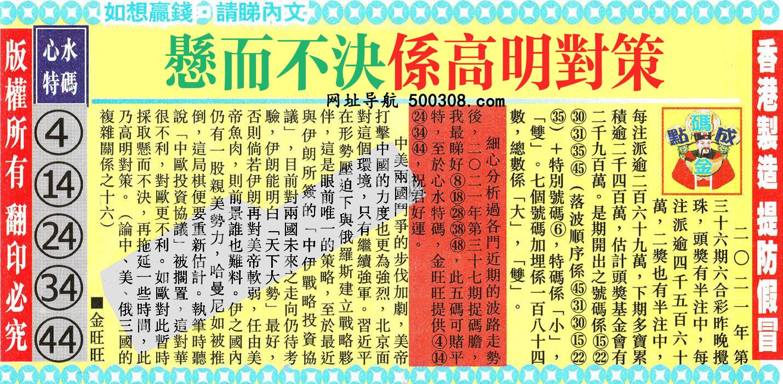 037期:金旺旺信箱彩民推荐→→《工作加班・不�l工�Y》