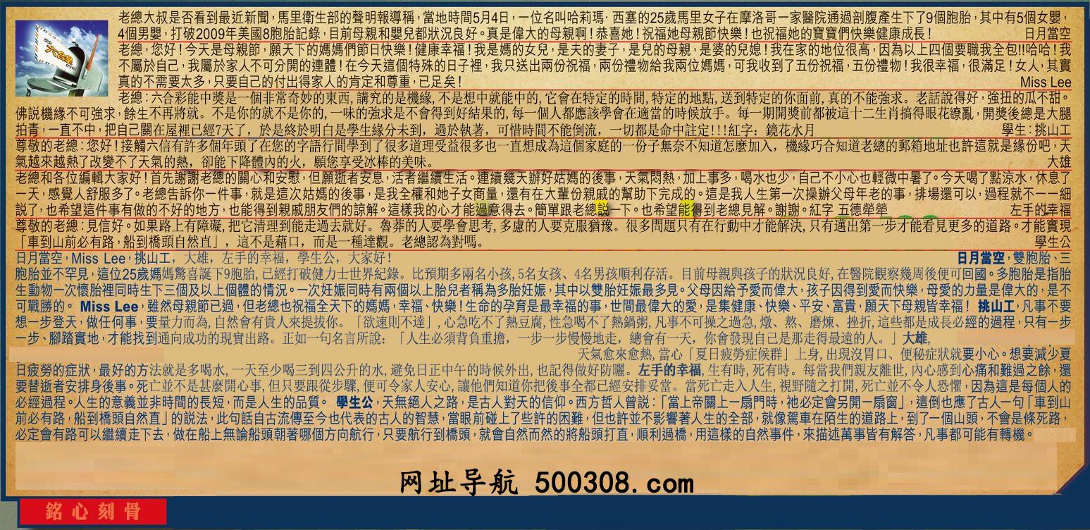 037期:彩民推荐六合皇信箱(�t字:�心刻骨) 037期开奖结果:31-29-37-28-05-14-T11兔/绿/木