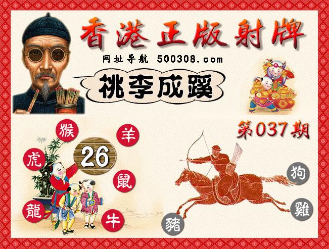 037期:香港正版射牌 + 曾道人特码诗