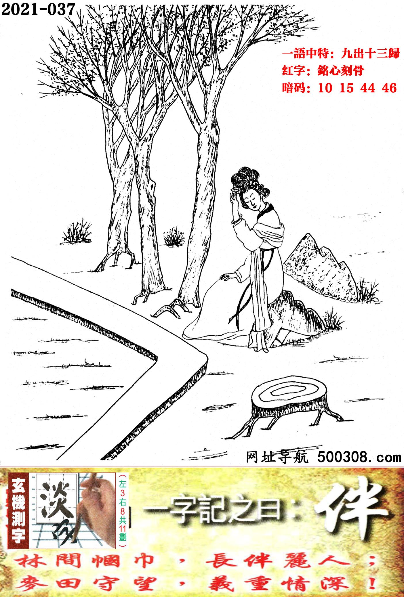 037期跑狗一字�之曰:【伴】_林�g�浇恚��L伴��人;��田守望,�x重情深!