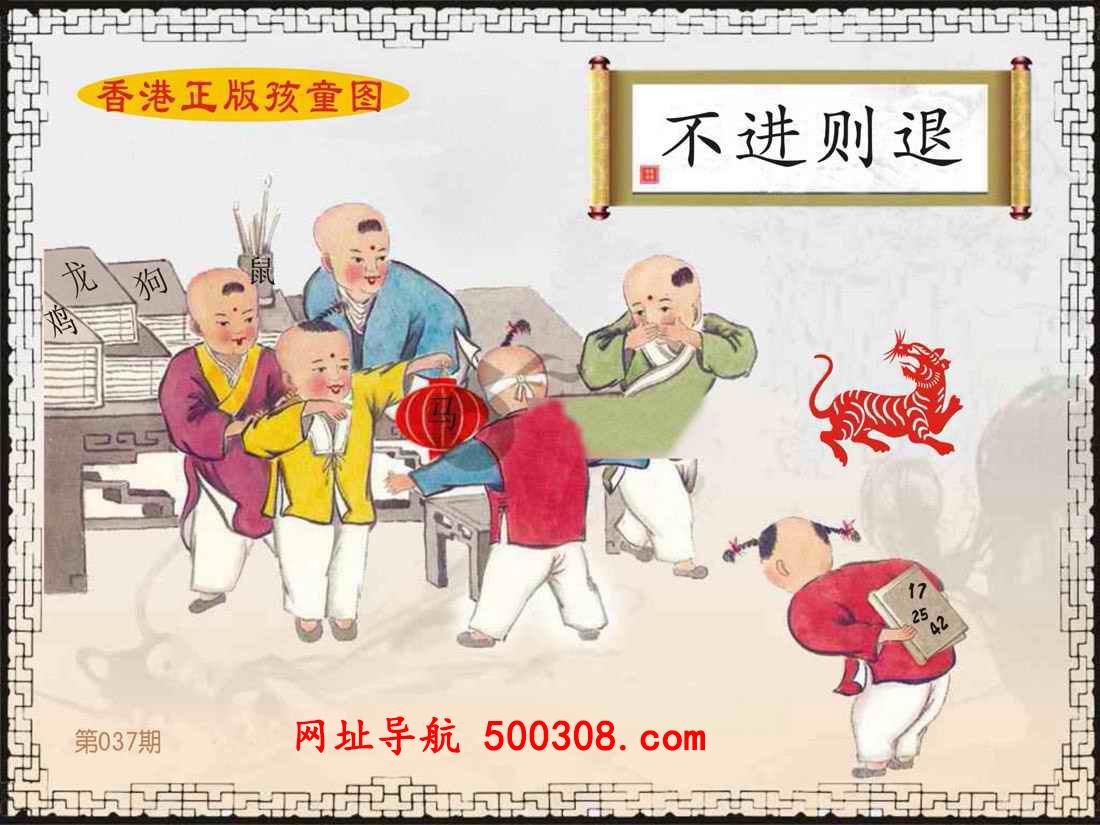 037期:香港正版孩童图