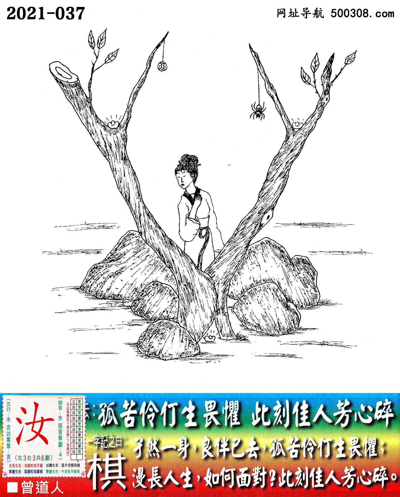 037期老版跑狗一字記之曰:【棋】_詩雲:孤苦伶仃生畏懼,此刻佳人芳心碎。