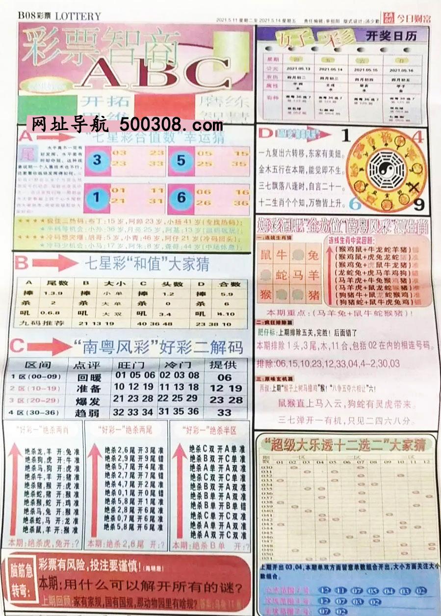 037期:彩民推荐:≮财富赢家≯→(七星彩图)