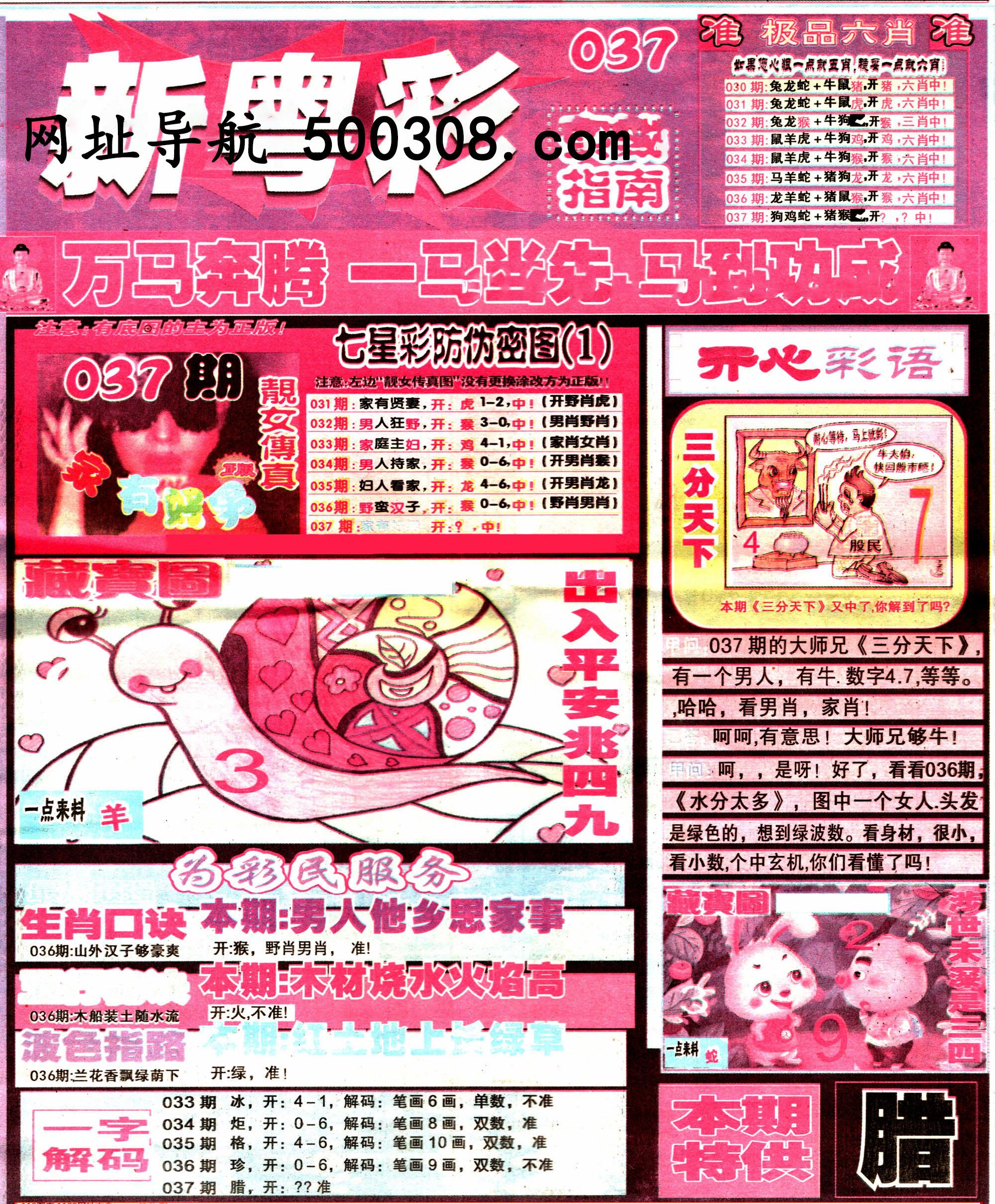 037期:彩民推荐:≮新粤彩≯→(博彩必备)
