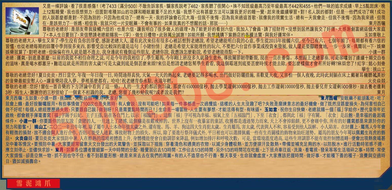038期:彩民推荐六合皇信箱(�t字:雪泥��爪)