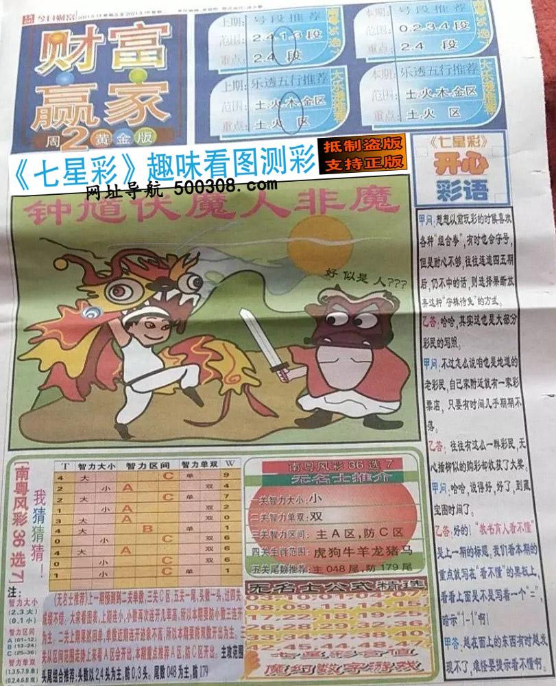 038期:彩民推荐:≮财富赢家≯→(七星彩图)