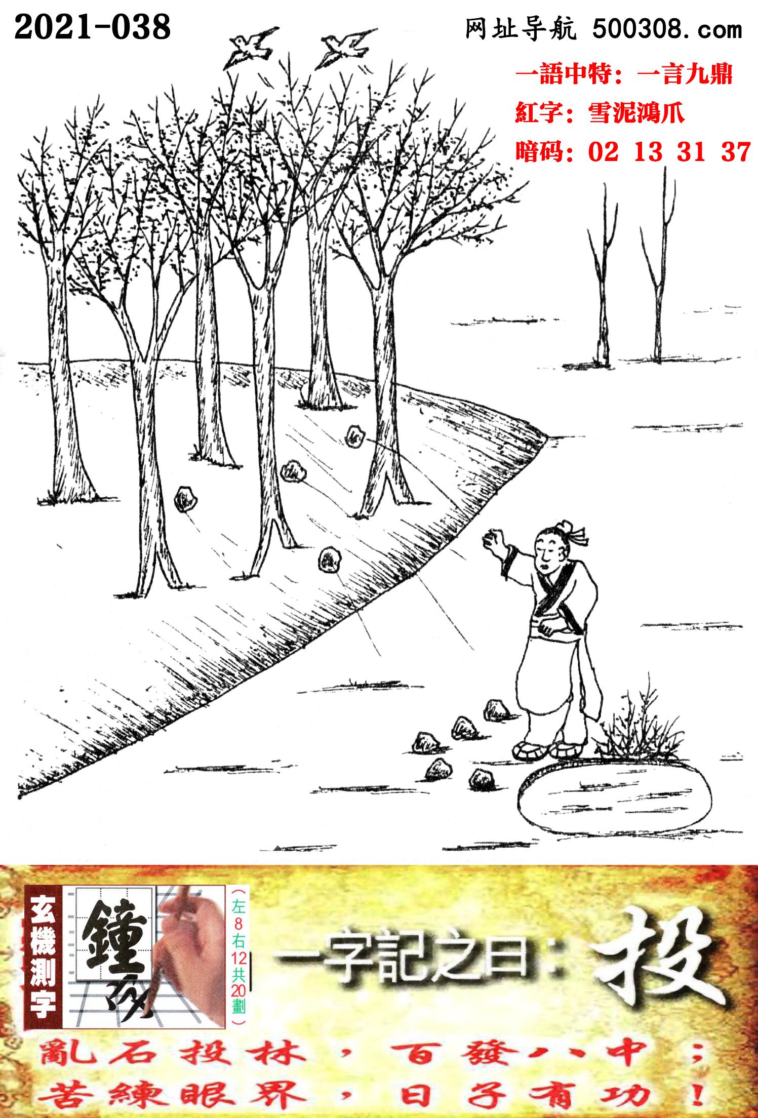 038期跑狗一字�之曰:【投】_�y石投林,百�l八中;苦�眼界,日子有功!