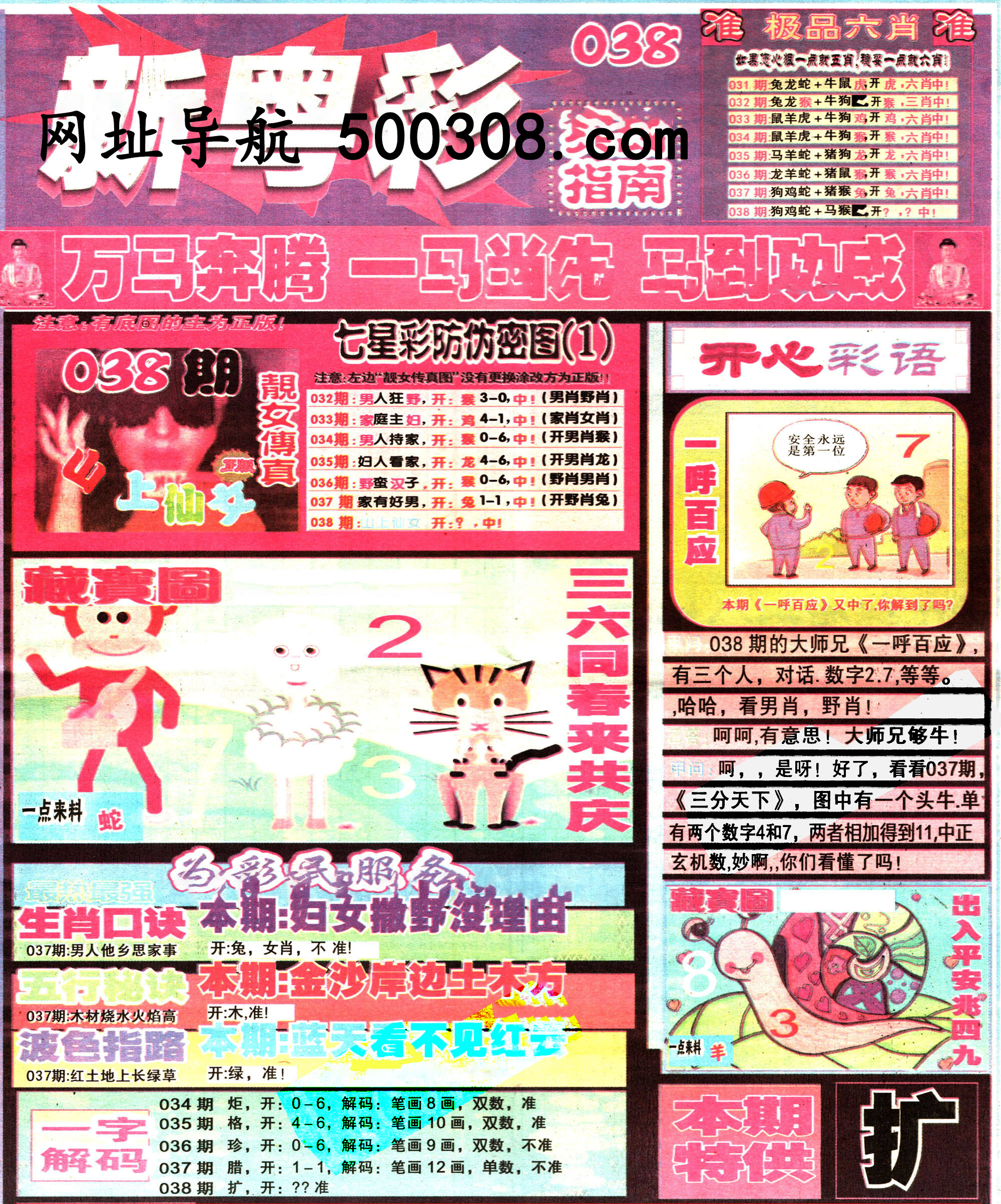 038期:彩民推荐:≮新粤彩≯→(博彩必备)