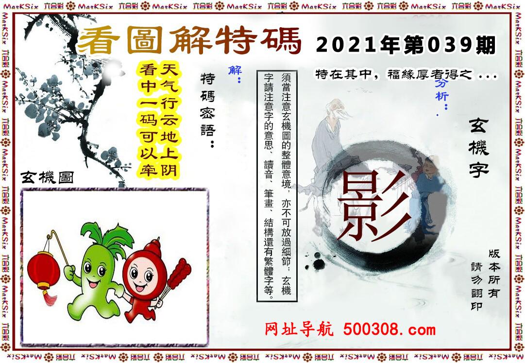 039期:马会内幕原创→〖看图解特码〗