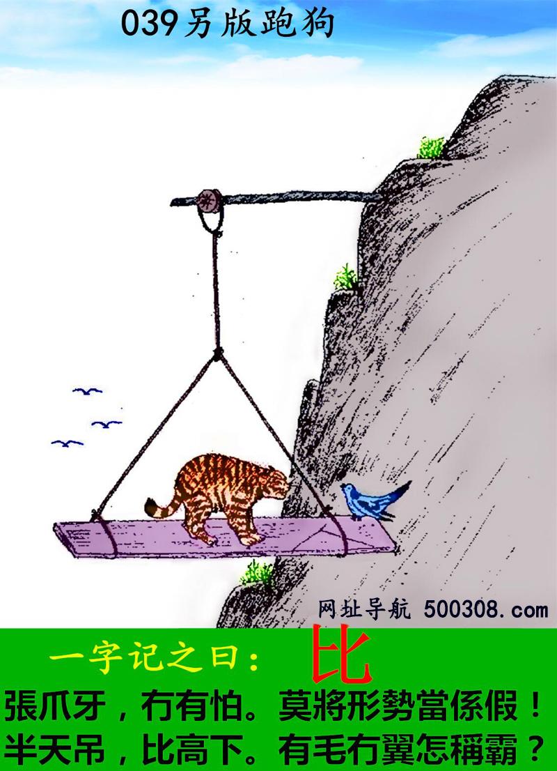 039期另版跑狗玄�C:【比】��爪牙,�佑信隆D��⑿�莓��S假!半天吊,比高下。有毛�右碓醴Q霸?