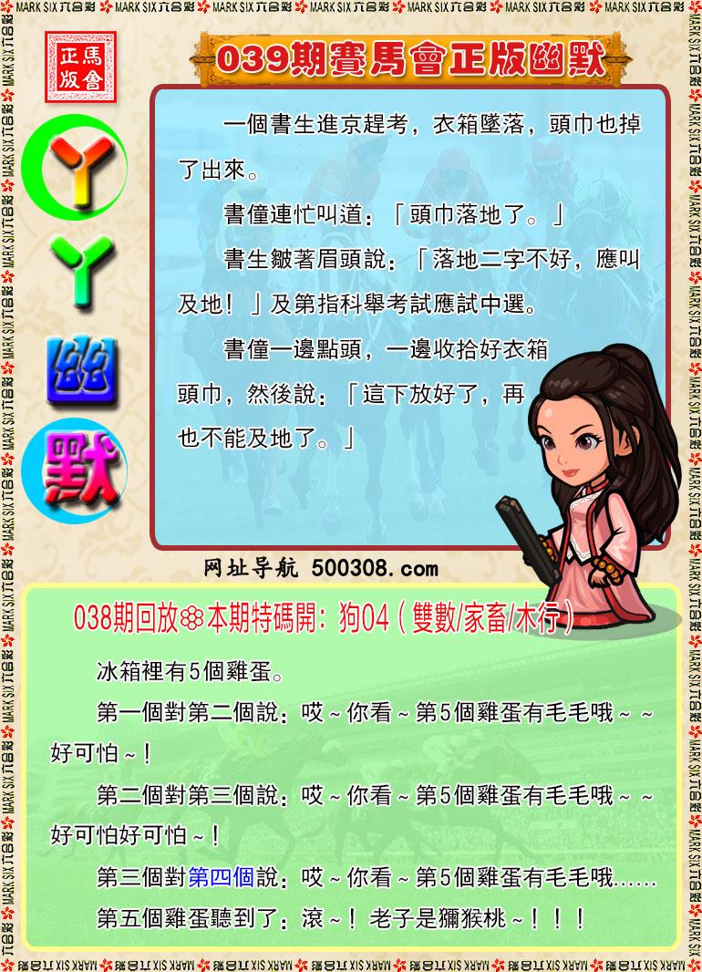 039期:丫丫生活幽默