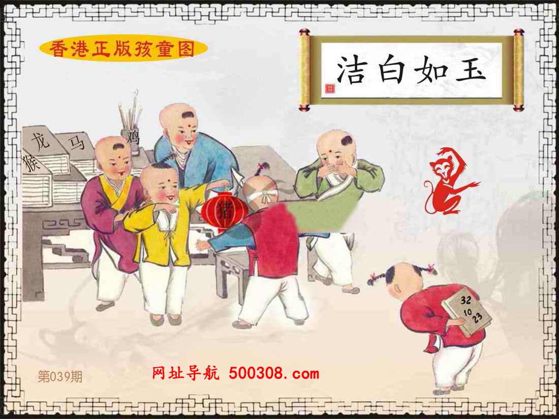 039期:香港正版孩童图