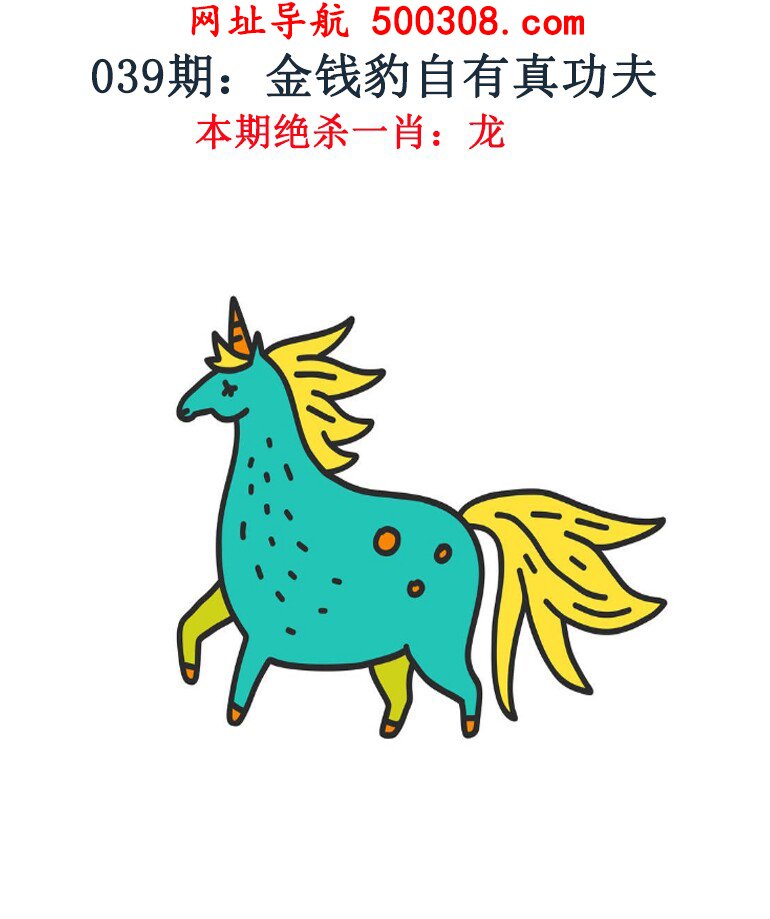 039期:金钱豹自有真功夫