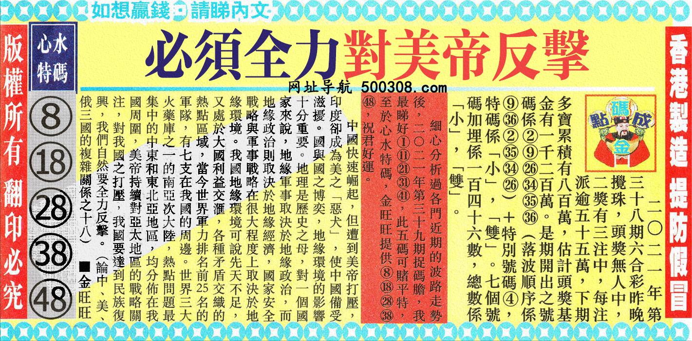 039期:金旺旺信箱彩民推荐→→《蠢人�S�o特效��t治》