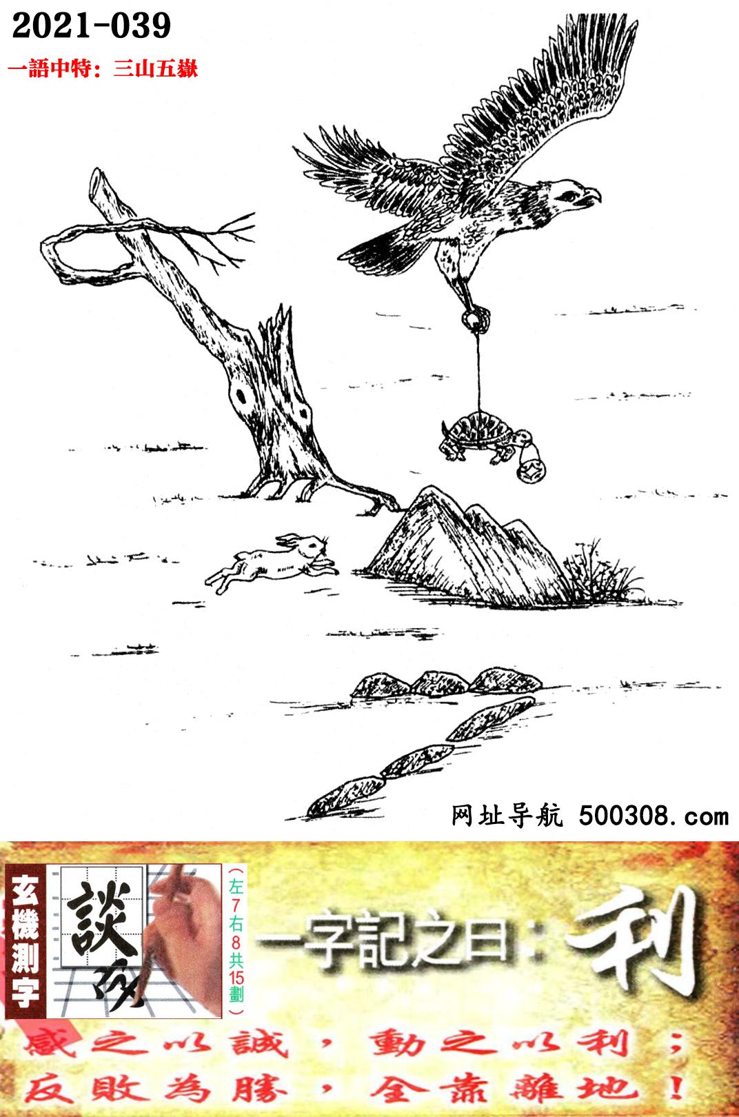 039期跑狗一字�之曰:【利】_感之以�\,�又�以利;反���伲�全靠�x地!