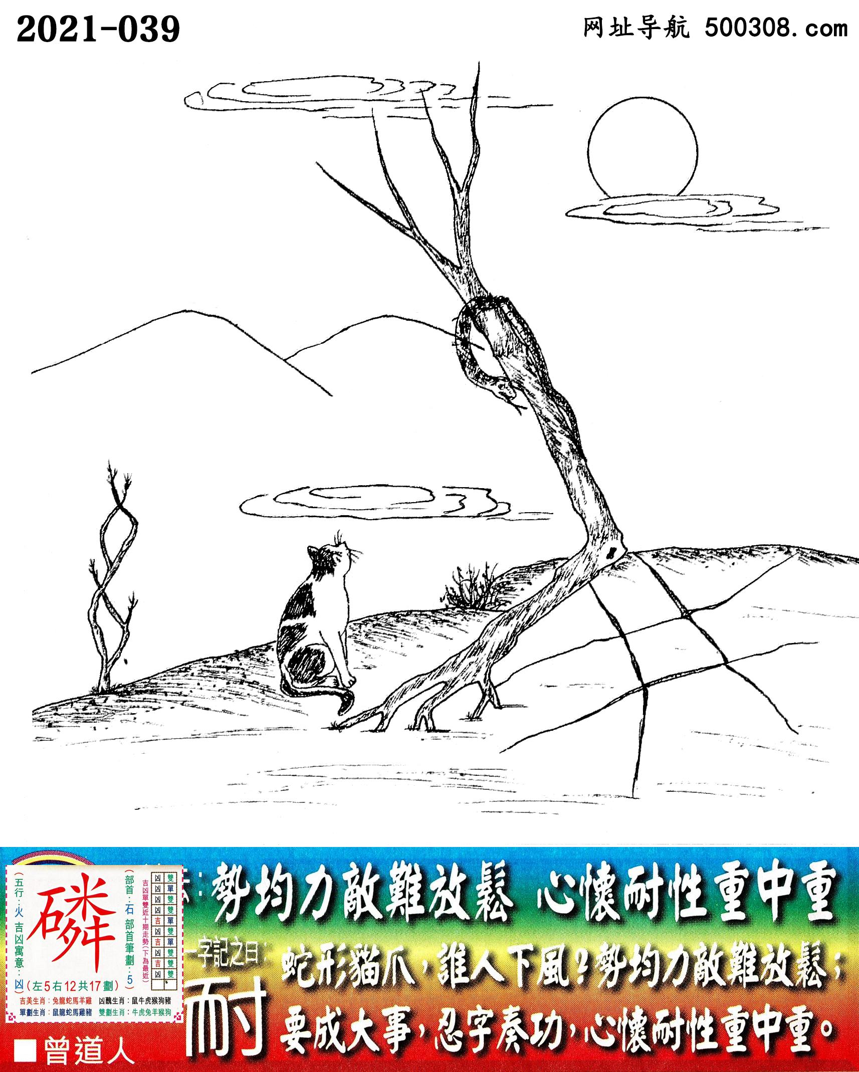 039期老版跑狗一字�之曰:【耐】_��:�菥�力�畴y放�,心�涯托灾刂兄亍�