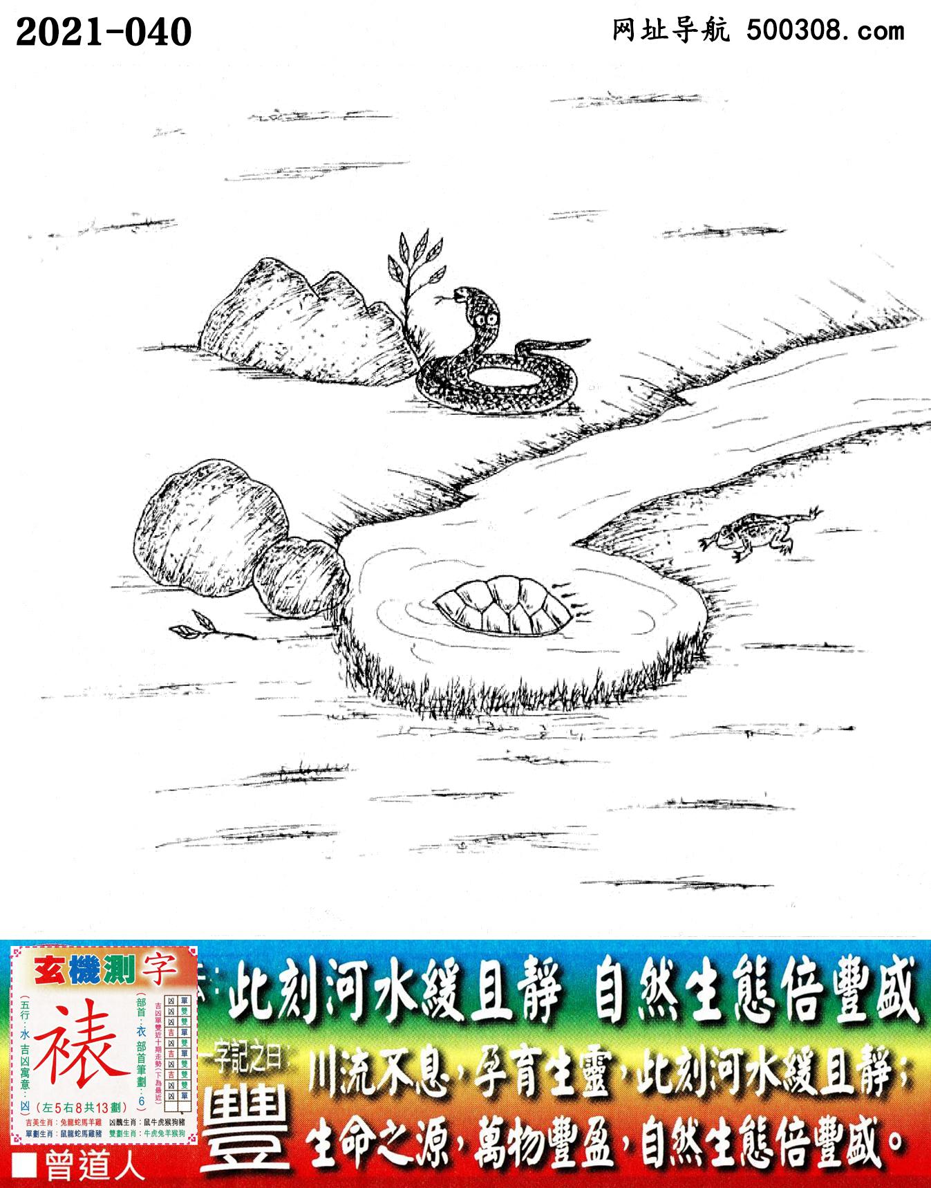 040期老版跑狗一字記之曰:【豐】_詩雲:此刻河水緩且静,自然生態倍豐盛。