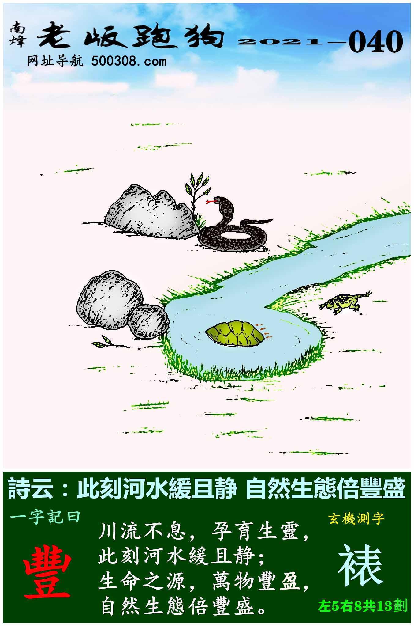 040期老版跑狗一字�之曰:【�S】 ��:此刻河水�且静,自然生�B倍�S盛。