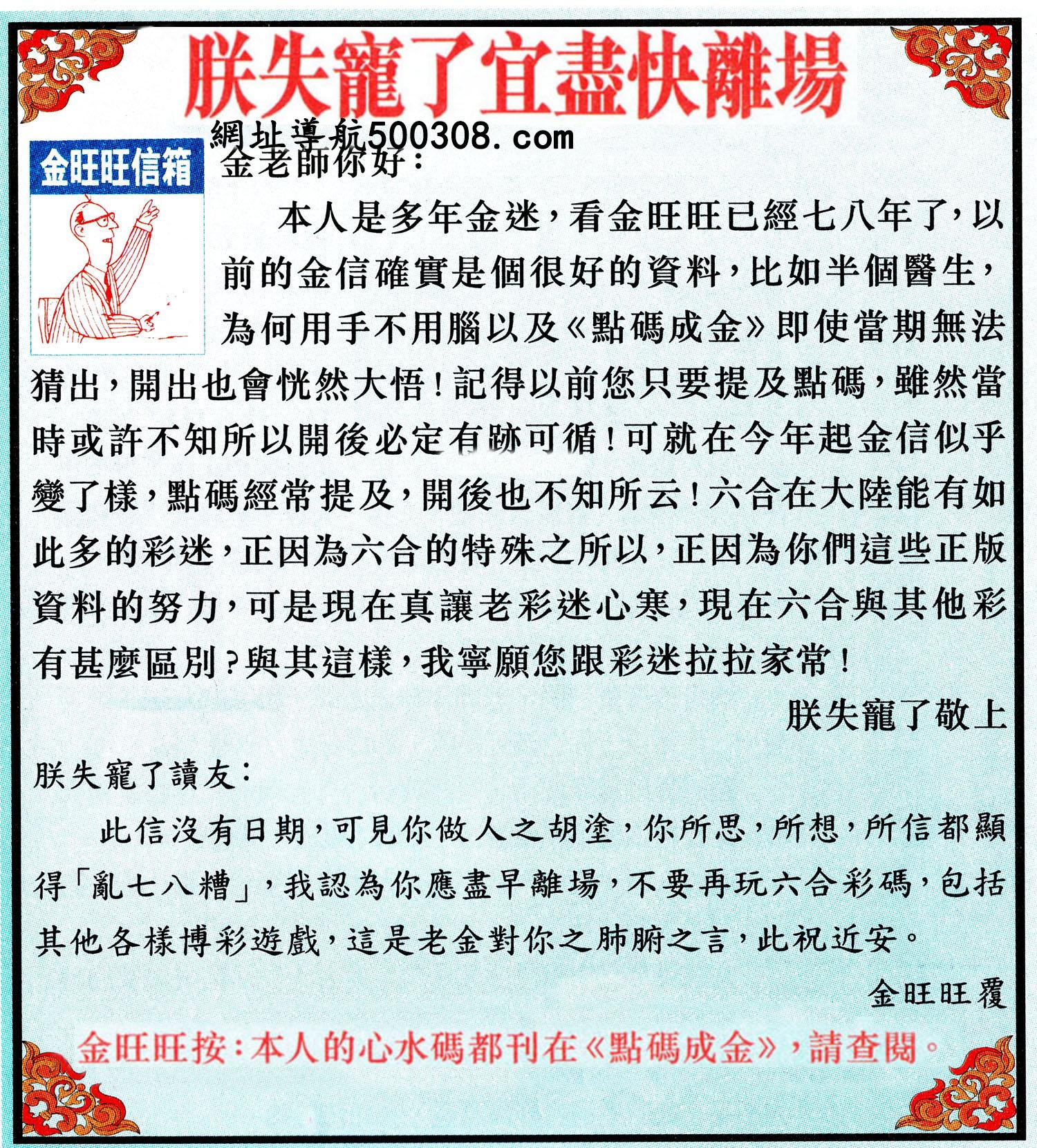 041期:金旺旺信箱彩民推荐→→《朕失��了宜�M快�x�觥�