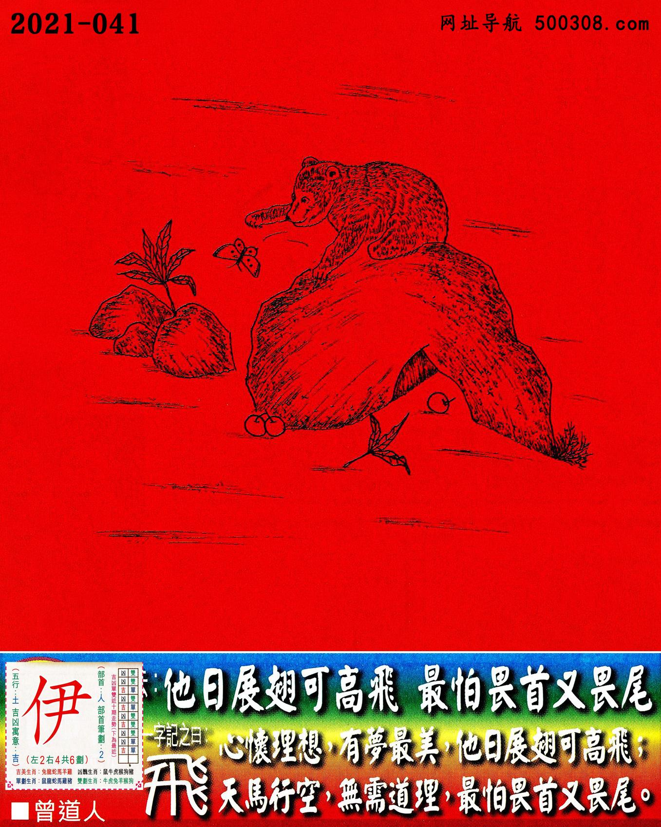041期老版跑狗一字�之曰:【�w】_��:他日展翅可高�w,最怕畏首又畏尾。