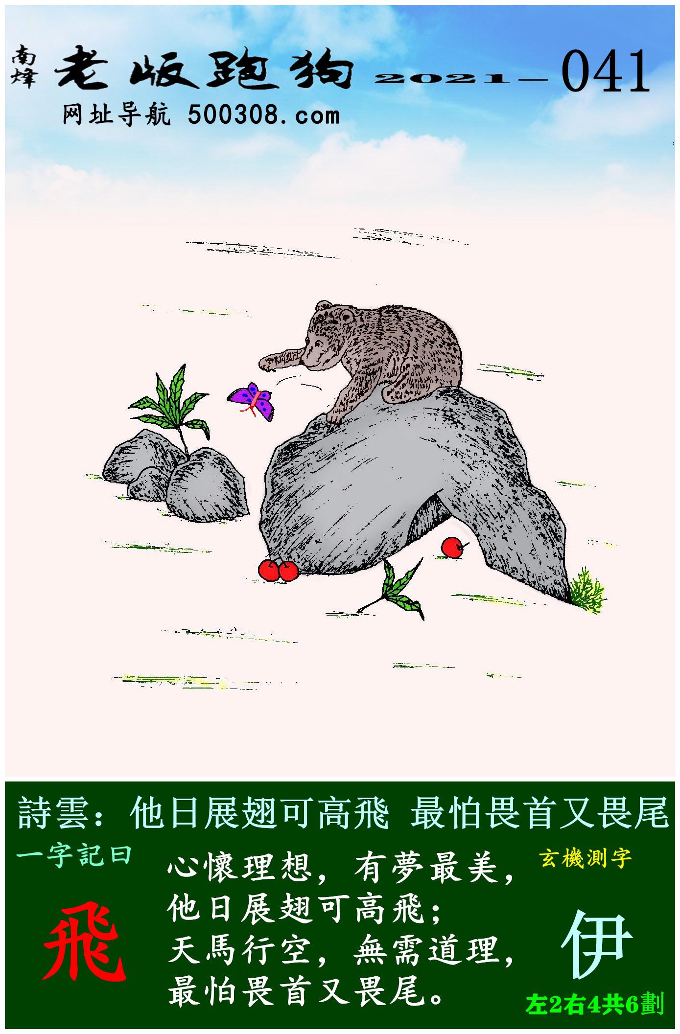 041期老版跑狗一字�之曰:【�w】 ��:他日展翅可高�w,最怕畏首又畏尾。