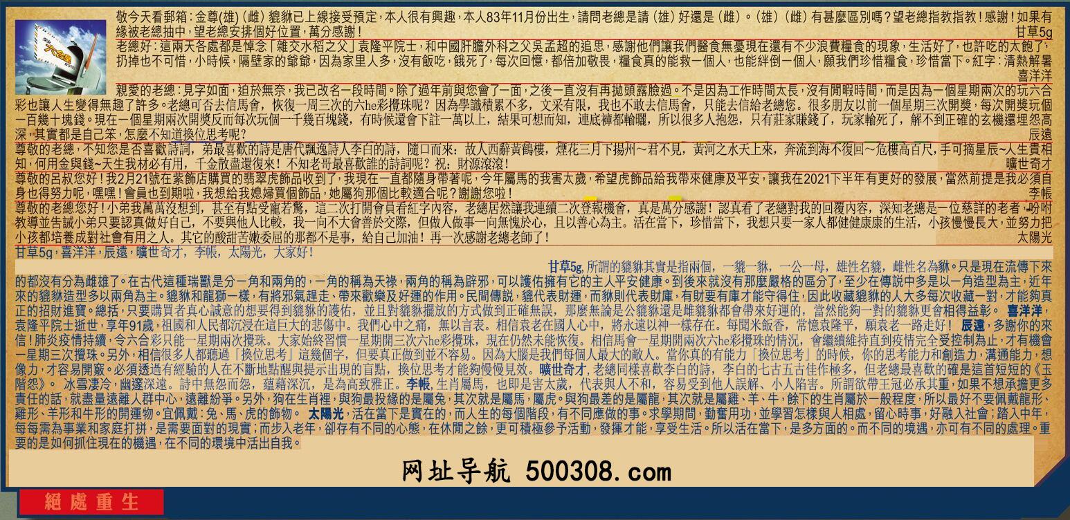 041期:彩民推荐六合皇信箱(�t字:�^�重生)_041期开奖结果:05-43-30-44-12-45-T21蛇/绿/金