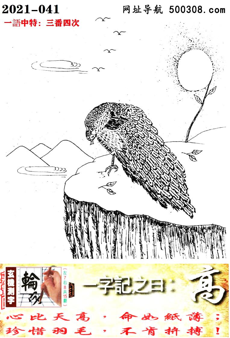 041期跑狗一字�之曰:【�{】_心比天�{,命如�薄;_珍惜羽毛,不肯拼搏!