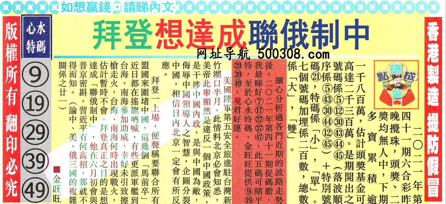042期:金旺旺信箱彩民推荐→→《奇妙人生・各有因果》