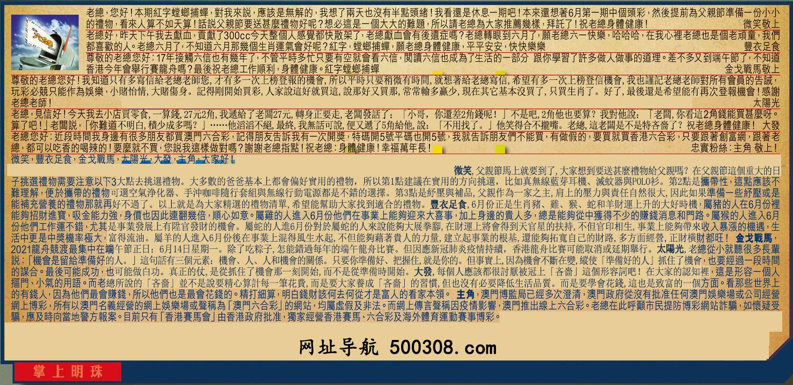 043期:彩民推荐六合皇信箱(�t字:掌上明珠)_043期开奖结果:22-02-06-34-49-16-T45蛇/红/土
