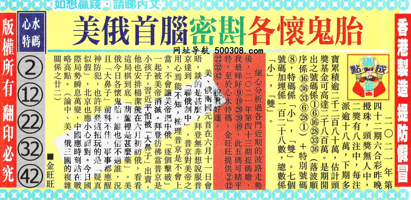 043期:金旺旺信箱彩民推荐→→《社���}�s交友宜�慎》