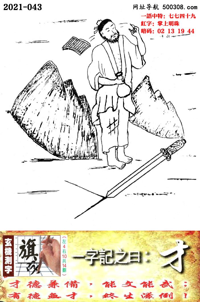 043期跑狗一字�之曰:【才】_才德兼�洌�能文能武;_有德�o才,�K生潦倒!