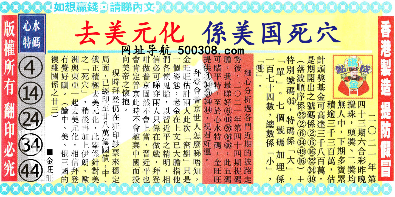 044期:金旺旺信箱彩民推荐→→《走上歪路��迷途知返》