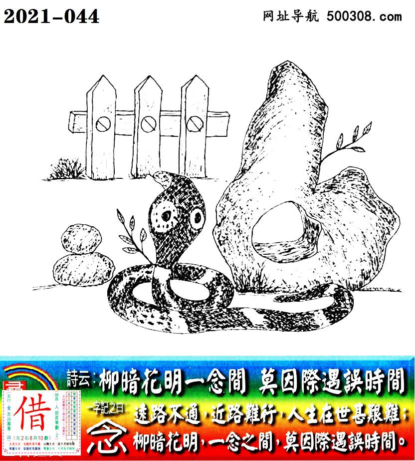 044期老版跑狗一字�之曰:【念】_��:柳暗花明一念�g,莫因�H遇�`�r�g。