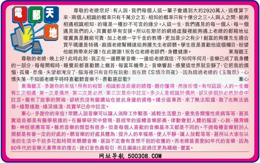044期:悟入其图/相入非非/捉生肖/七星图/好图乐翻天/藏宝图/发财玄机图/澳门神机