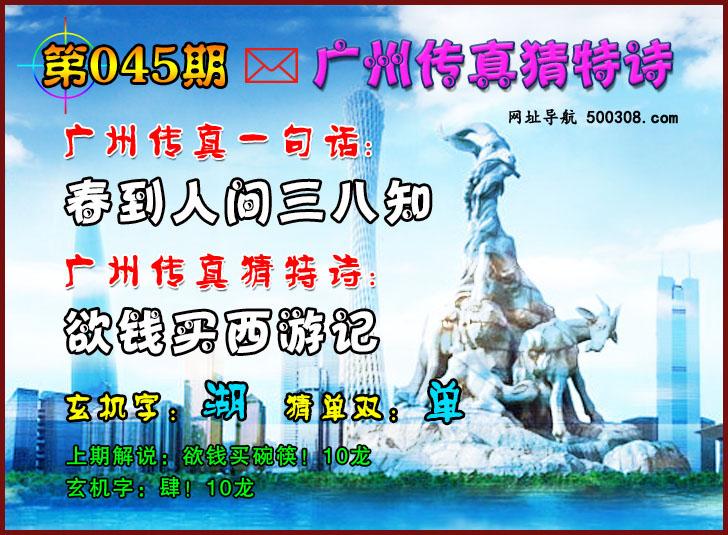 045期:广州传真猜特诗