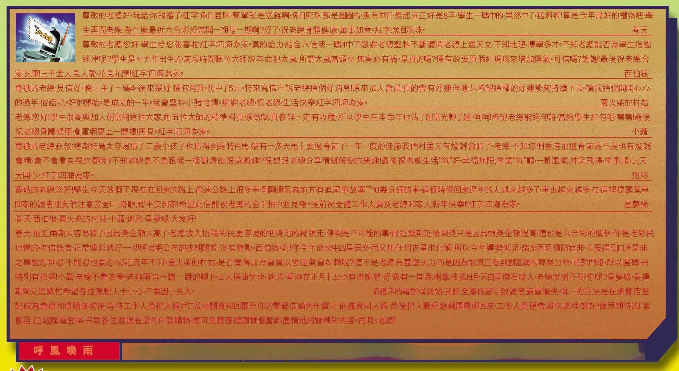 →→160期:澳门彩评论专帖←←
