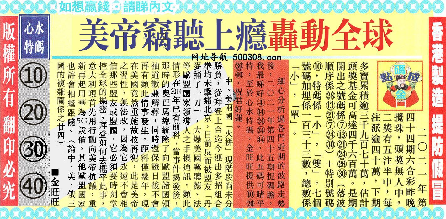 045期:金旺旺信箱彩民推荐→→《�z情相��・白�^偕老》
