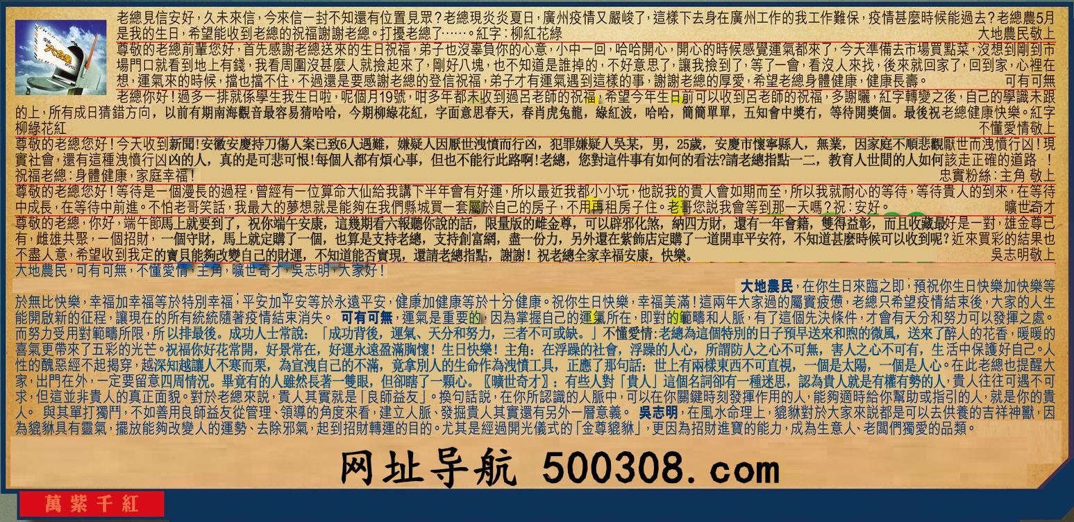 045期:彩民推荐六合皇信箱(�t字:�f紫千�t) 045期开奖结果:41-03-15-29-02-43-T07羊/红/金