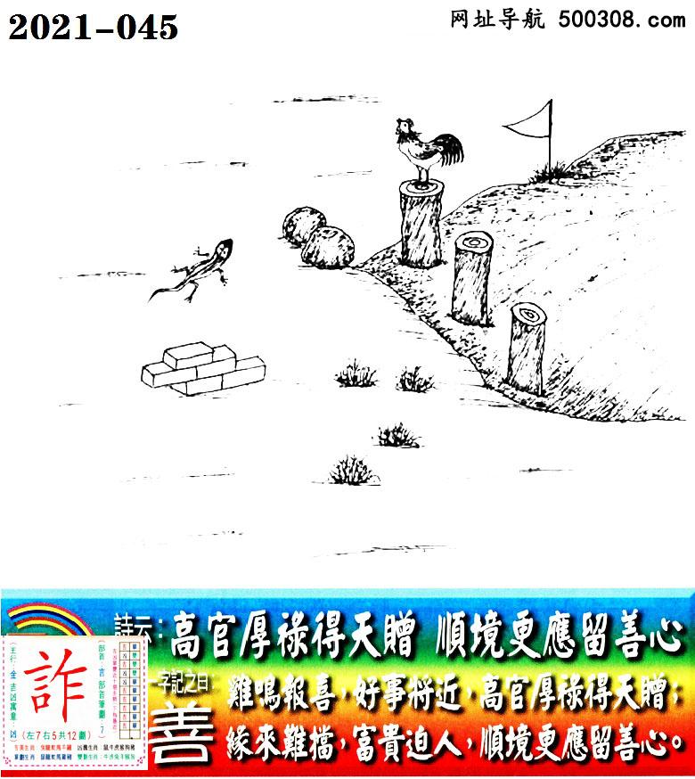 045期老版跑狗一字�之曰:【善】_��:高官厚�得天�,�境更��留善心。