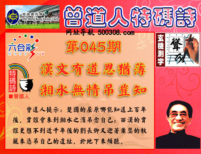 045期:香港正版射牌_+_曾道人特码诗