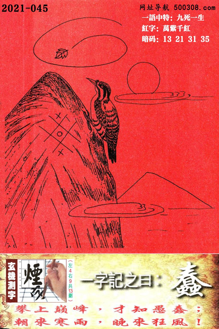 045期跑狗一字�之曰:【蠢】_攀上�p峰,才知愚蠢;_朝�砗�雨,晚�砜耧L!